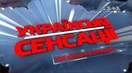 Украинские сенсации 136 выпуск. Украинцы на продажу