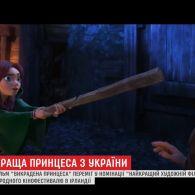 """Український мультфільм """"Викрадена принцеса"""" переміг на кінофестивалі в Ірландії"""