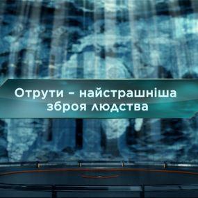 Яды - самое страшное оружие человечества - Затерянный мир. 2 сезон 68 выпуск