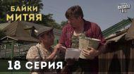 Байки Мітяя 1 сезон 18 серія