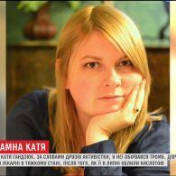 Померла Катерина Гандзюк