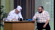 Як сімейний лікар у сім'ї поселився -  #ШОУЮРИ 1 сезон 5 випуск