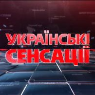 Українські сенсації 3 випуск. Ані Лорак – перелітня пташка