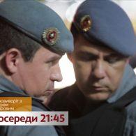 Дмитрий Комаров примет участие в спецоперации – Мир наизнанку. Смотри каждую среду на 1+1