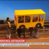 Четверо чоловіків замаскувалися під маршрутку та хотіли перетнути автомобільний міст