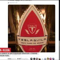 Ілон Маск зареєстрував новий бренд Teslaquila