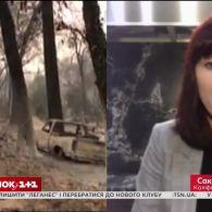 Яка ситуація з пожежею зараз у Каліфорнії - пряме включення зі штату