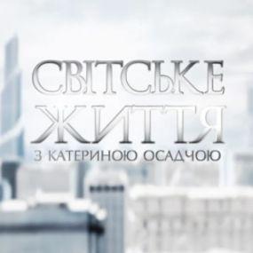 """Світське життя: Міс Львів, день народження гурту """"Антитіла"""" і куди поділися зірки 90-х"""