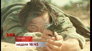 Дивись фільми Джентельмени удачі та Сахара у неділю на 1+1