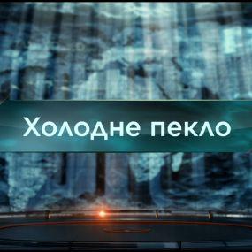 Холодне пекло  – Загублений світ 127 випуск