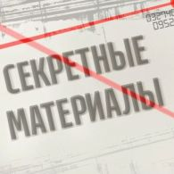 Ревізія доріг південної України - Секретні матеріали