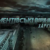 Ментівські війни. Харків 19 серія. Гадюка під каменем