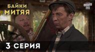 Байки Мітяя 1 сезон 3 серія