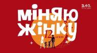 Міняю жінку 12 сезон 3 випуск. Вінниця – Київ