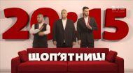 Ліга сміху. Вірменський гумор. Анонс 2 - дивись щоп'ятниці на 1+1