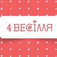 4 весілля 7 сезон 2 випуск