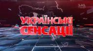Українські сенсації 17 випуск. Таємних справ майстри