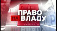 Право на владу за 11 жовтня 2018 року