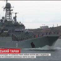Українські бойові кораблі потрапили в Азовське море під носом у росіян