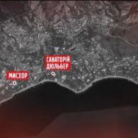 Россияне скупают в Крыму бывшие украинские государственные санатории