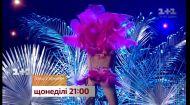 Чим вражатиме Леся Нікітюк у наступному ефірі – дивись Танці з зірками у неділю на 1+1