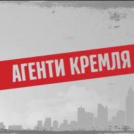 Агенти Кремля – Секретні матеріали