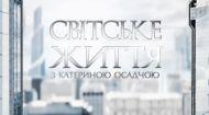 Светская жизнь: скандал на «Мисс Украина 2018» и эко-дом Русланы. Дайджест