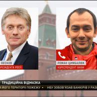 Кремль прокоментував захоплення українських кораблів у Керченській протоці