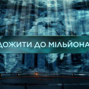 Дожить до миллиона - Затерянный мир. 2 сезон. 67 выпуск