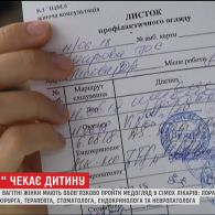 Необхідність чи стара система: в Україні вагітні мають пройти медогляд у сімох лікарів