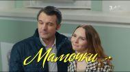 Матусі 2 сезон 12 серія