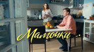 Матусі 2 сезон 20 серія