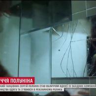 Український танцівник Сергій Полунін станцював у рекламі однієї із західних компаній
