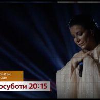 Когда Ани Лорак вернется в Украину - смотри Украинские сенсации в субботу на 1+1