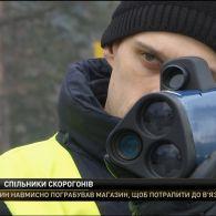 Прилад для вимірювання швидкості на дорогах боїться морозу і туману
