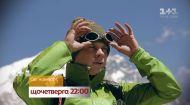 Дмитро Комаров запрошує на вершину світу – дивіться Світ навиворіт