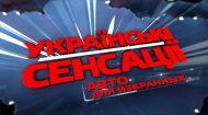 Украинские сенсации 120 выпуск. Авто для избранных