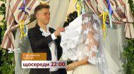 Американський Ромео та українська Джульєтта – дивіться Одруження наосліп на 1+1
