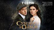 Сувенір з Одеси 1 сезон 7 серія