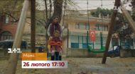 Серіал Мама – з 26 лютого  на 1+1