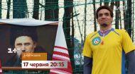 Знай наших - тернопільський футболіст Антуан Буба Діуф
