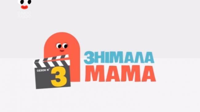 Знімала мама 3 сезон 35 випуск