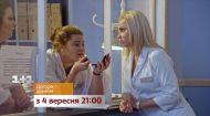 Приехали львовяне отдохнуть в Одессу - Вверх тормашками с 4 сентября на 1+1. Тизер 12