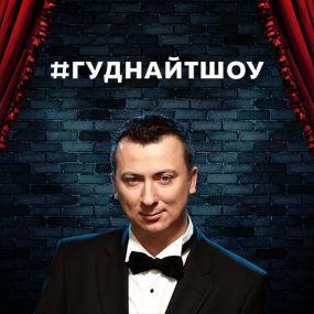 #ГУДНАЙТШОУ. 1 сезон. 4 випуск