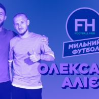 Мильний футбол 1 сезон 14 випуск. Олександр Алієв