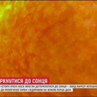 Уперше в історії вчені НАСА змогли доторкнутися до Сонця