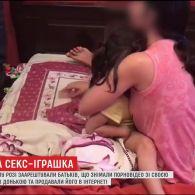 Жива секс-іграшка: батьки із 2 років використовували свою доньку для знімань порно