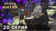 Байки Мітяя 1 сезон 20 серія