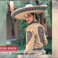 Першою красунею планети стала 26-річна мексиканка
