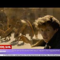 Фантастичні звірі: Злочини Ґріндельвальда: чим вразить ще одна картина зі світу Поттеріани